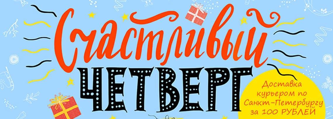 Заказы интим товары с доставкой в четверг всего за 100 рублей
