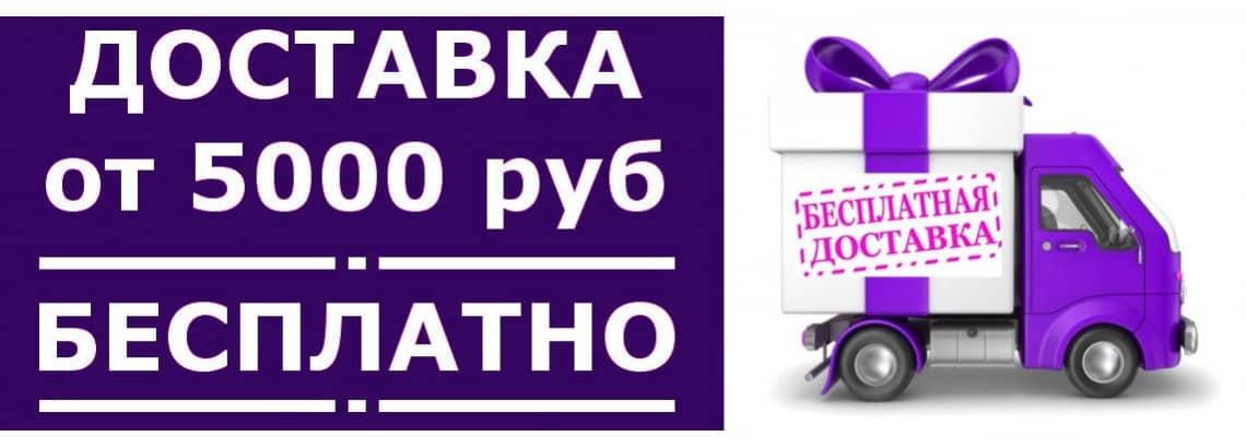 Секс-шоп Вкус ночи бесплатная доставка от 5000 руб