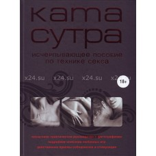 """Книга """"Камасутра XXI века. Исчерпывающее пособие по технике секса."""" Куропаткина М."""