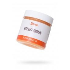 Скраб для тела «Сочный» с ароматом апельсина (200 г)