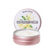 Массажная свеча «Возбуждающий массаж» с ароматом иланг-иланг (30 мл)