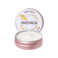 Массажная свеча «Массаж нежности» с ароматом меда с молоком (30 мл)