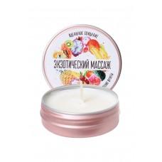 Массажная свеча «Экзотический массаж» с ароматом тропических фруктов (30 мл)