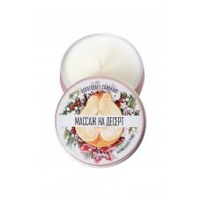 Массажная свеча «Массаж на десерт» с ароматом карамельной груши (30 мл)