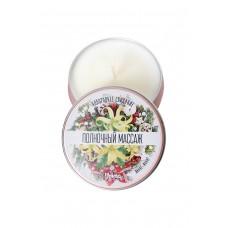 Массажная свеча «Полночный массаж» с ароматом иланг-иланг (30 мл)