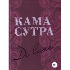 """Книга """"Камасутра  De Luxe"""""""