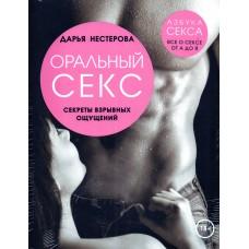 """Книга """"Оральный секс. Секреты взрывных ощущений"""""""